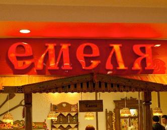 Изображение световой вывески для магазина Емеля