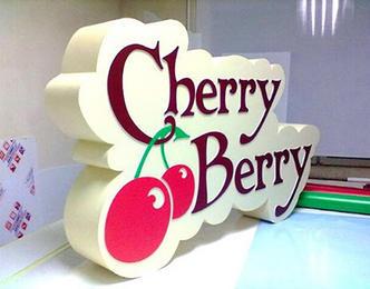 Изображение световой вывески для магазина Cherry Berry
