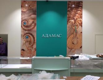 Изображение аппликации для магазина Адамант