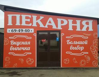 Печать баннеров в Оренбурге — любых размеров