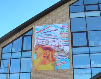 Широкоформатная печать баннеров в Оренбурге