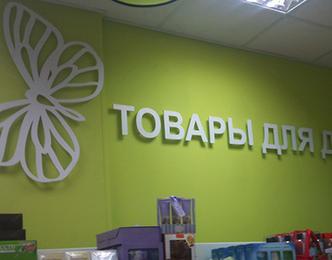 Изготовление рекламы: буквы пвх в офис