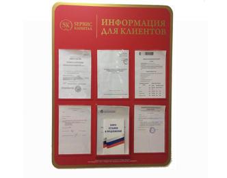 Изготовление информационных стендов в Оренбурге