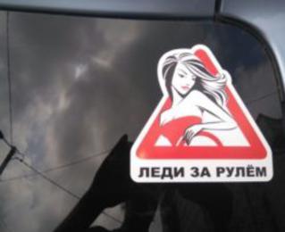 Заказать наклейки на авто в Оренбурге