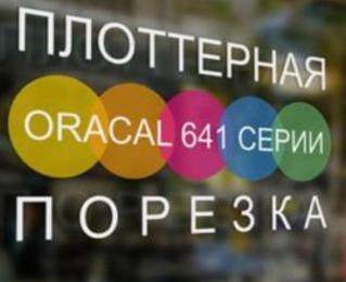 Наклейки на пленке Oracal — заказать в Оренбурге