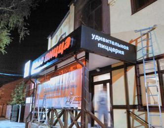 Изготовленной монтажа вывески магазина Додо Пицца