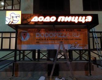 Вывеска объемные буквы магазина Додо Пицца