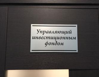 изготовление офисных табличек на заказ в Оренбурге