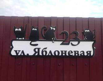 Изготовление адресных табличек на частный дом в Оренбурге