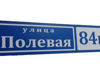 Стандартная табличка на дом - срочное изготовление в Оренбурге